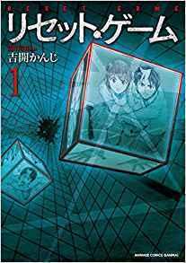 リセット・ゲーム 1巻レビュー