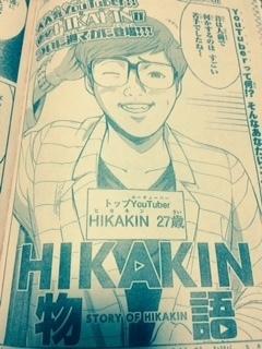HIKAKIN物語 週刊少年マガジン特別読み切り\u2026